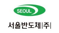 서울반도체, 2013년 매출 1조원 돌파···사상최대 실적 달성