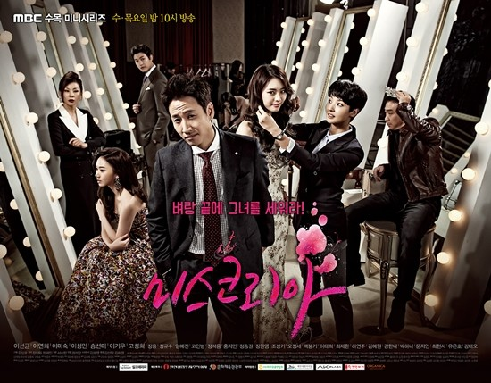 MBC '미스코리아', 시청률 마지노선 5%도 무너져