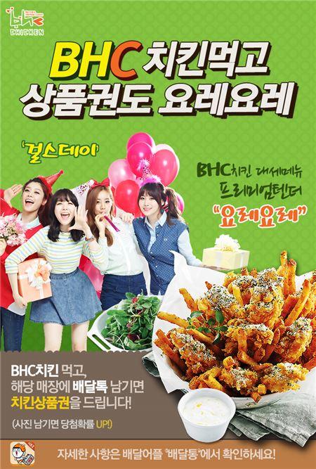 BHC, 배달통과 제휴…치킨 상품권 증정 이벤트