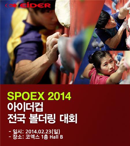 아이더, 'SPOEX2014 아이더컵 전국 볼더링경기대회' 공식 후원