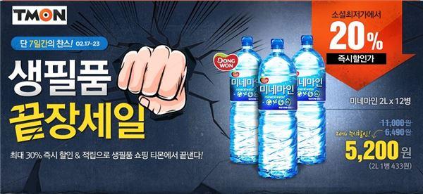 티몬, 생필품 끝장세일 실시…'소셜 최저가'