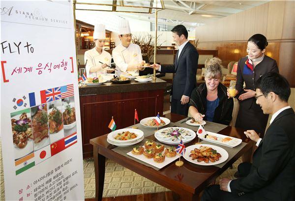 아시아나항공, 인천공항 라운지서 해외 대표 음식 제공