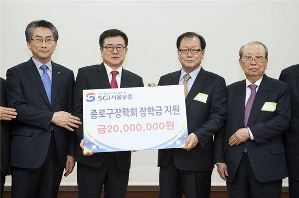 서울보증, 종로구장학회에 장학금 전달