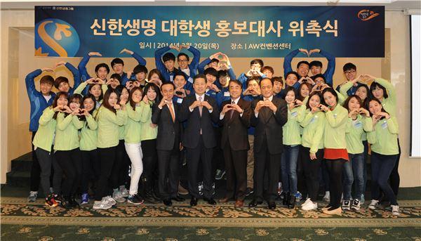 신한생명, 대학생 홍보대사 위촉식 진행