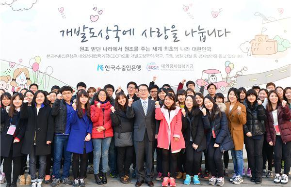 수출입銀, '제8회 EDCF 대학(원)생 캠프' 개최