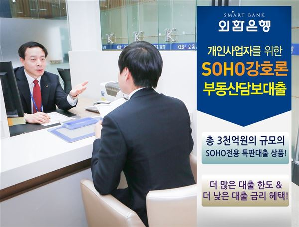 외환은행, 특판대출상품 'SOHO강호론' 출시