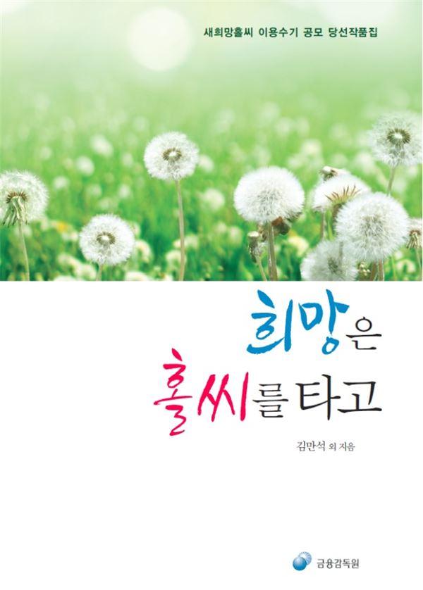 금감원, 새희망홀씨 이용수기 책자 발간