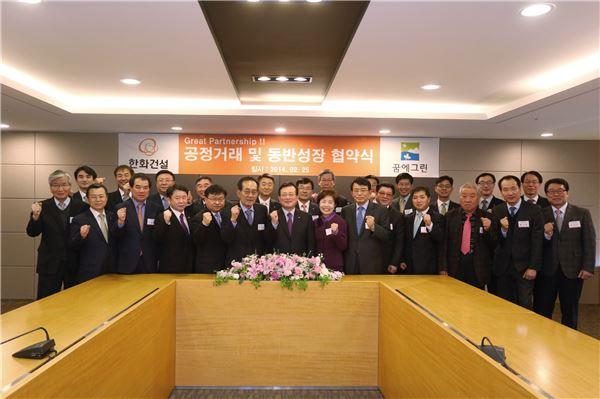 한화건설, 협력사와 동반성장 협약식 개최