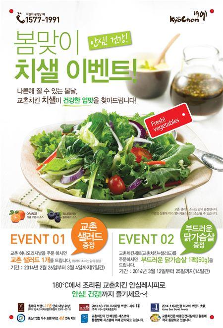 교촌치킨, '교촌 샐러드·닭가슴살' 증정 이벤트