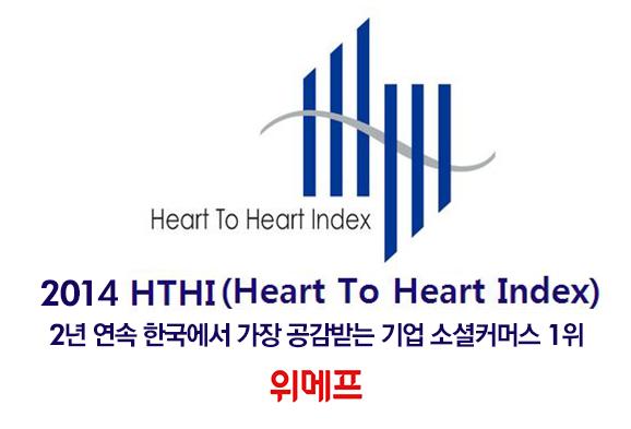 위메프, 2년 연속 소셜커머스 부문 1위 수상