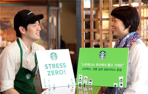 스타벅스, 직원 전용 심리 상담서비스 실시