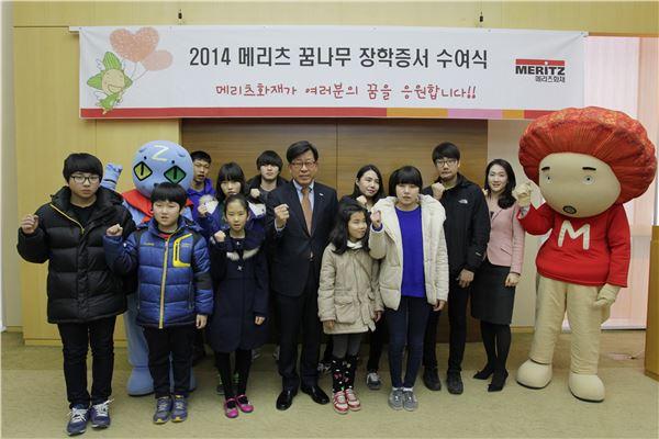 메리츠화재, 꿈나무 장학증서 전달식 개최