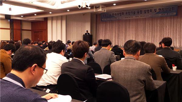 기보-국방과학연구소, 기술이전설명회 개최