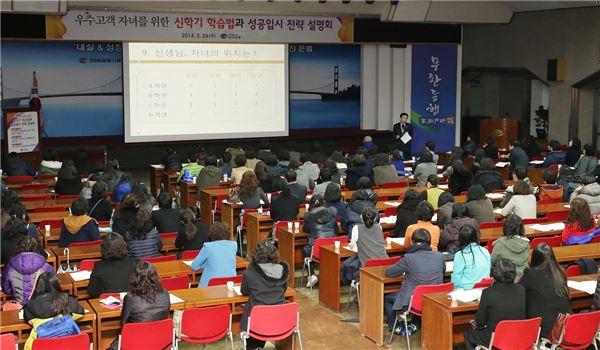 대구은행,'2015학년도 대학입시전략설명회'개최