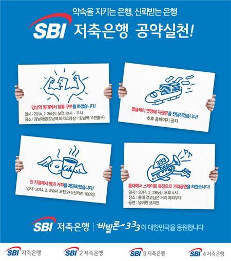 SBI저축銀, '올림픽없는 올림픽 광고' 약속 이행