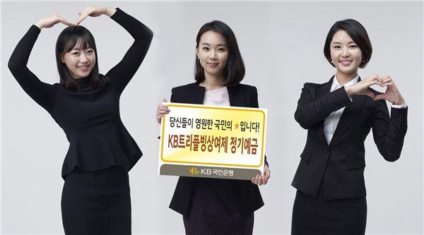 국민銀, 'KB트리플빙상여제 정기예금' 판매