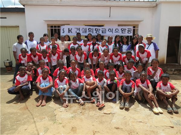 SK건설, 마다가스카르에 급식소 기부