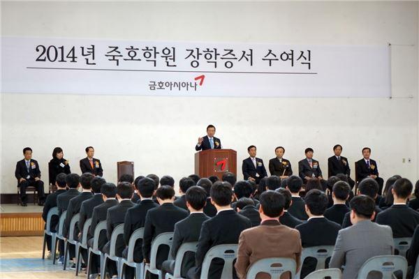 금호아시아나, 죽호학원 소속 학교 학생에 장학금 수여