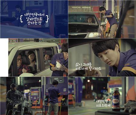 동아제약, 2014년 첫 박카스 광고 '알바생 편' 선보여