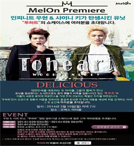투하트, 쇼케이스 10일 개최…응모 경쟁 20:1 훌쩍 넘어 인기 입증