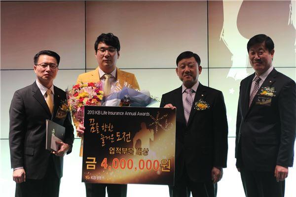 KB생명, '2013 연도 시상식' 개최