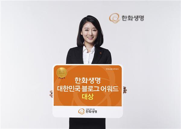 한화생명, 블로그 어워드 '대상'수상