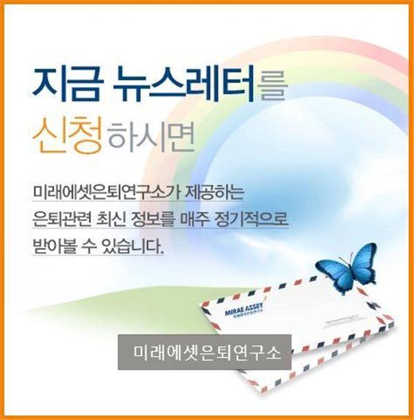 미래에셋은퇴연구소, '뉴스레터' 발송 시작