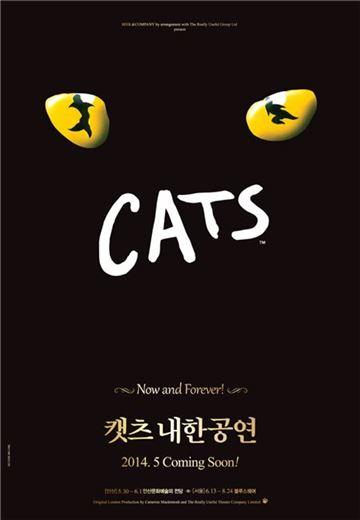 """뮤지컬 캣츠 내한공연 """"티켓 예매 서둘러야"""""""