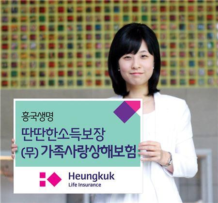 흥국생명, '딴딴한소득보장 가족사랑상해보험' 출시