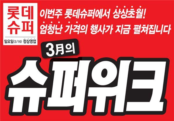 롯데슈퍼, 매월 1회 일주일 간 '슈퍼위크' 진행