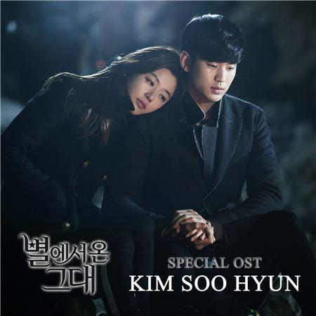 '별그대', 김수현이 부른 '약속' OST 13일 정오 공개