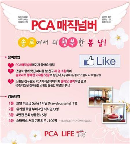 PCA생명, 싱글위한 페이스북 이벤트 진행
