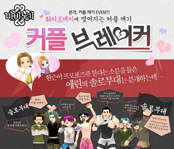 게임업계, '화이트데이' 기념 달콤한 게임 내 이벤트 봇물