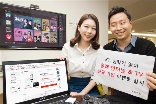 KT, 신학기 맞이 올레 인터넷·올레 TV 신규가입 이벤트