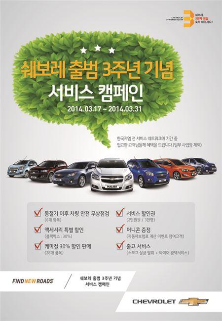 한국GM, 쉐보레 론칭 3주년 기념 서비스 캠페인 진행