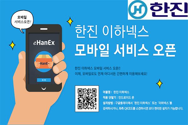 한진 이하넥스, 해외·구매대행 서비스 '어플리케이션' 쇼핑 편리