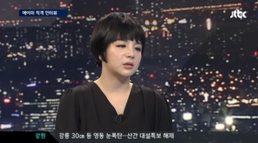 에이미, 또 다시 프로포폴 불법투약 혐의로 조사중···병원 여직원 고발