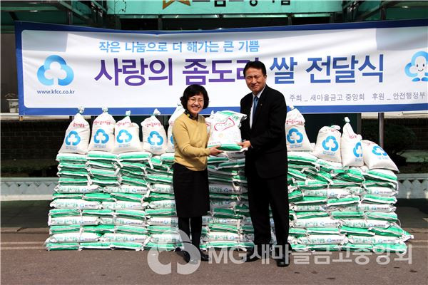 새마을금고, 어려운 이웃에 쌀 지원