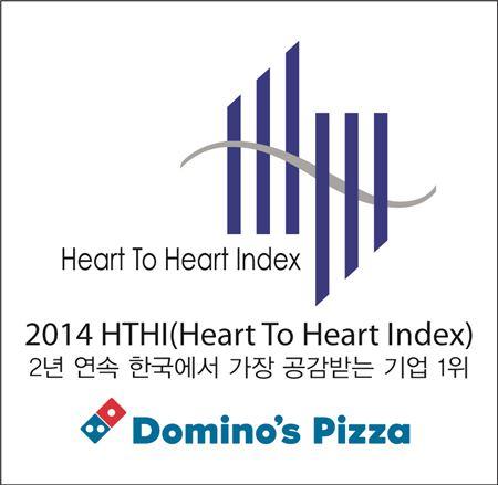 도미노피자, 2014 한국서 가장 공감받는 기업 2년 연속 1위