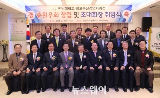 전남대 최고수산경영자과정 총원우회 초대회장 취임식