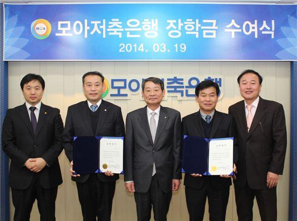 모아저축銀, 장학금 800만원 전달