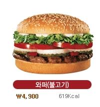 """버거킹, 24일부터 일부 햄버거 가격 인상…""""와퍼가 5000원"""""""