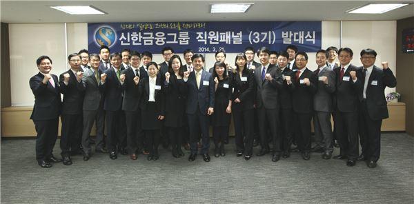 신한금융, '제 3기 직원패널' 출범