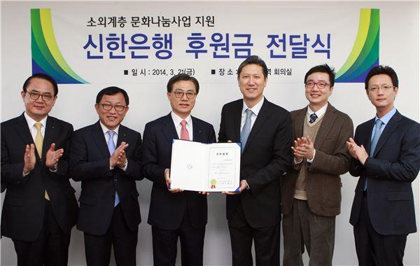 신한銀, 소외계층 문화나눔 5000만원 후원