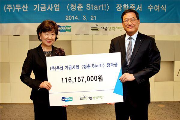 두산, '청춘 Start!' 장학금 1억2000만원 전달