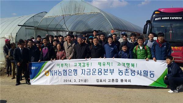 농협은행, 신바람 봉사활동 '눈길'