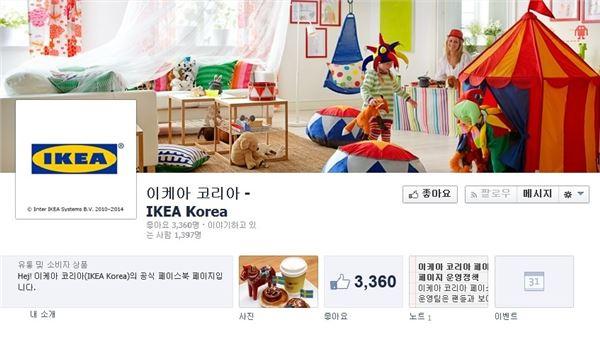 이케아 코리아, 공식 페이스북 오픈