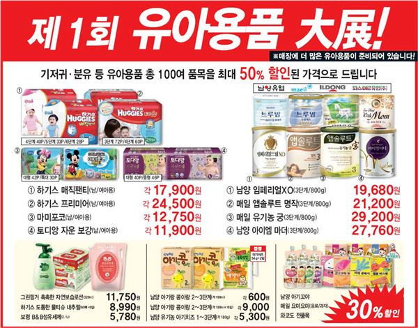 롯데슈퍼, 유아용품 1백여 품목 최대 반값 할인 행사