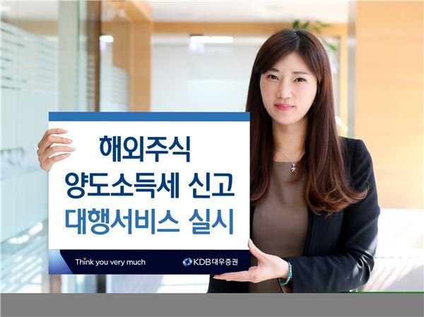 KDB대우證, 해외주식 양도소득세 신고 대행서비스 실시