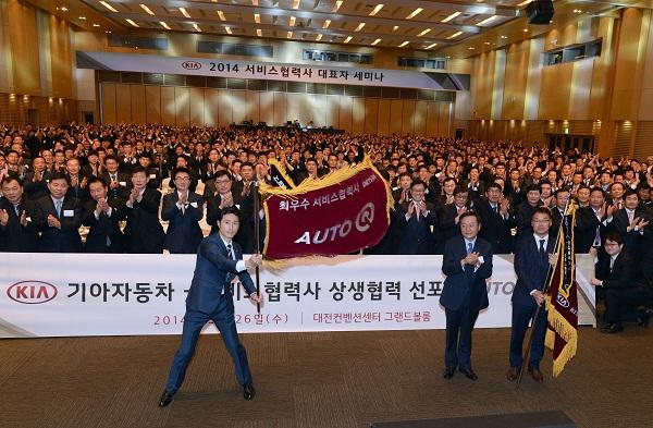 기아차, 2014년 서비스 협력사 상생협력 선포식 개최